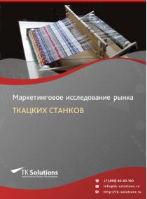 Российский рынок ткацких станков за 2016-2021 гг. Прогноз до 2025 г.
