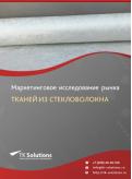 Российский рынок тканей из стекловолокна за 2016-2021 гг. Прогноз до 2025 г.