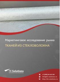 Рынок тканей из стекловолокна в России 2015-2021 гг. Цифры, тенденции, прогноз.