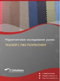 Российский рынок тканей с ПВХ покрытием за 2016-2021 гг. Прогноз до 2025 г.