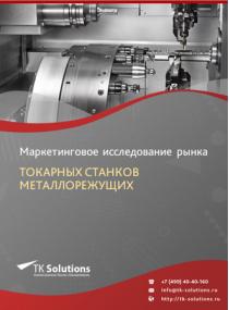 Рынок токарных станков металлорежущих в России 2015-2021 гг. Цифры, тенденции, прогноз.