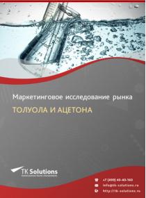 Рынок толуола и ацетона в России 2015-2021 гг. Цифры, тенденции, прогноз.