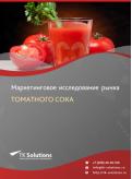 Рынок томатного сока в России 2015-2021 гг. Цифры, тенденции, прогноз.