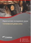 Российский рынок топливной древесины за 2016-2021 гг. Прогноз до 2025 г.