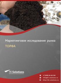 Рынок торфа в России 2015-2021 гг. Цифры, тенденции, прогноз.