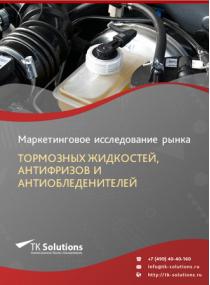 Рынок тормозных жидкостей, антифризов и антиобледенителей в России 2015-2021 гг. Цифры, тенденции, прогноз.