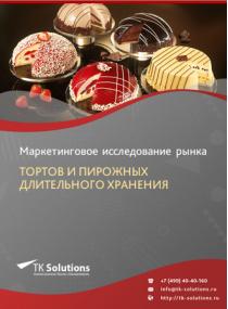 Российский рынок тортов и пирожных длительного хранения за 2016-2021 гг. Прогноз до 2025 г.