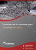 Российский рынок товарного бетона за 2016-2021 гг. Прогноз до 2025 г.
