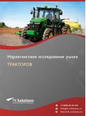 Рынок тракторов в России 2015-2021 гг. Цифры, тенденции, прогноз.