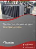 Рынок трансформаторов в России 2015-2021 гг. Цифры, тенденции, прогноз.