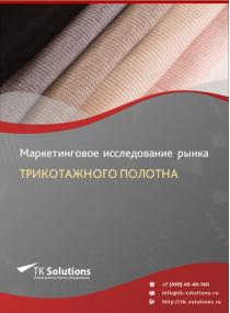 Рынок трикотажного полотна в России 2015-2021 гг. Цифры, тенденции, прогноз.