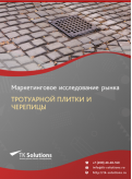 Российский рынок тротуарной плитки и черепицы за 2016-2021 гг. Прогноз до 2025 г.
