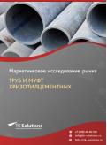 Российский рынок труб и муфт хризотилцементных за 2016-2021 гг. Прогноз до 2025 г.
