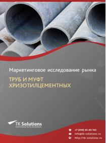 Рынок труб и муфт хризотилцементных в России 2015-2021 гг. Цифры, тенденции, прогноз.