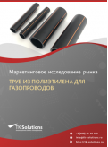 Рынок труб из полиэтилена для газопроводов в России 2015-2021 гг. Цифры, тенденции, прогноз.