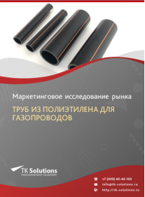 Российский рынок труб из полиэтилена для газопроводов за 2016-2021 гг. Прогноз до 2025 г.