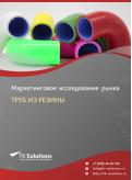 Рынок труб из резины в России 2015-2021 гг. Цифры, тенденции, прогноз.
