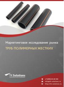 Рынок труб полимерных жестких в России 2015-2021 гг. Цифры, тенденции, прогноз.