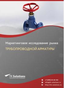 Российский рынок трубопроводной арматуры за 2016-2021 гг. Прогноз до 2025 г.