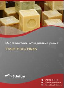 Рынок туалетного мыла в России 2015-2021 гг. Цифры, тенденции, прогноз.
