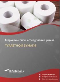 Российский рынок туалетной бумаги за 2016-2021 гг. Прогноз до 2025 г.