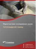 Рынок тугоплавкой глины в России 2015-2021 гг. Цифры, тенденции, прогноз.