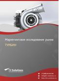 Рынок турбин в России 2015-2021 гг. Цифры, тенденции, прогноз.
