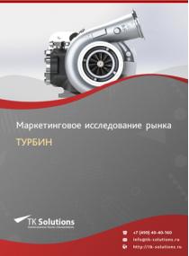 Российский рынок турбин за 2016-2021 гг. Прогноз до 2025 г.