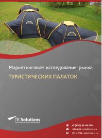 Рынок туристических палаток в России 2015-2021 гг. Цифры, тенденции, прогноз.