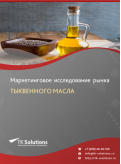 Российский рынок тыквенного масла за 2016-2021 гг. Прогноз до 2025 г.