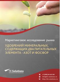 Рынок удобрений минеральных, содержащих два питательных элемента - азот и фосфор (удобрений сложных NР) в России 2015-2021 гг. Цифры, тенденции, прогноз.