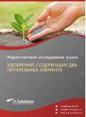 Российский рынок удобрений, содержащих два питательных элемента за 2016-2021 гг. Прогноз до 2025 г.