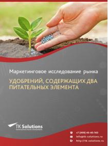 Рынок удобрений, содержащих два питательных элемента в России 2015-2021 гг. Цифры, тенденции, прогноз.