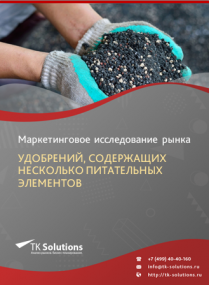 Российский рынок удобрений, содержащих несколько питательных элементов за 2016-2021 гг. Прогноз до 2025 г.