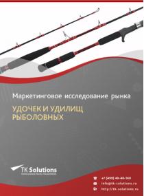 Рынок удочек и удилищ рыболовных в России 2015-2021 гг. Цифры, тенденции, прогноз.