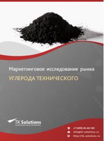 Российский рынок углерода технического за 2016-2021 гг. Прогноз до 2025 г.