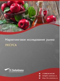 Рынок уксуса в России 2015-2021 гг. Цифры, тенденции, прогноз.