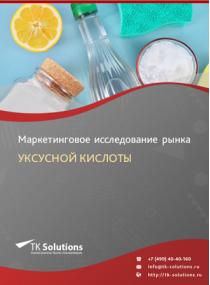 Российский рынок уксусной кислоты за 2016-2021 гг. Прогноз до 2025 г.
