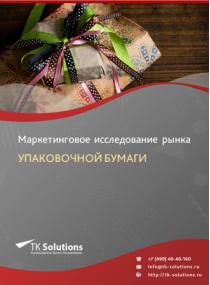 Рынок упаковочной бумаги в России 2015-2021 гг. Цифры, тенденции, прогноз.