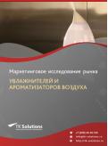 Рынок увлажнителей и ароматизаторов воздуха в России 2015-2021 гг. Цифры, тенденции, прогноз.