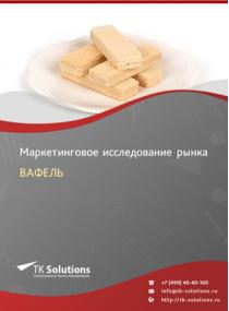 Российский рынок вафель за 2016-2021 гг. Прогноз до 2025 г.