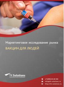Российский рынок вакцин для людей за 2016-2021 гг. Прогноз до 2025 г.