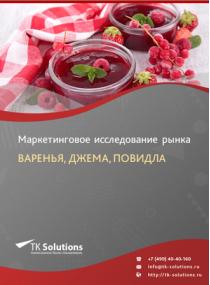 Рынок варенья, джема, повидла в России 2015-2021 гг. Цифры, тенденции, прогноз.