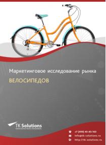 Рынок велосипедов в России 2015-2021 гг. Цифры, тенденции, прогноз.
