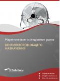 Рынок вентиляторов общего назначения в России 2015-2021 гг. Цифры, тенденции, прогноз.