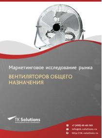 Российский рынок вентиляторов общего назначения за 2016-2021 гг. Прогноз до 2025 г.