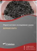 Рынок вермикулита в России 2015-2021 гг. Цифры, тенденции, прогноз.