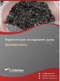 Российский рынок вермикулита за 2016-2021 гг. Прогноз до 2025 г.