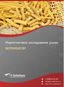 Рынок вермишели в России 2015-2021 гг. Цифры, тенденции, прогноз.
