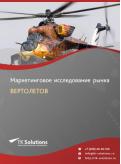 Российский рынок вертолетов за 2016-2021 гг. Прогноз до 2025 г.